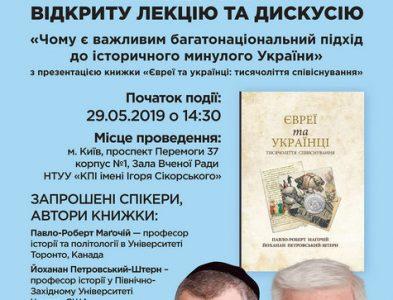 (Українська) Запрошуємо на відкриту лекцію та дискусію