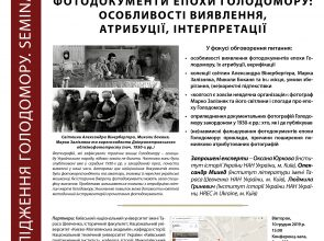 New Evidence about Historical Photographs of the Holodomor