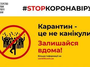 (Українська) Карантин: прості речі рятують життя