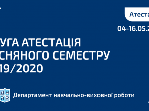 (Українська) Друга атестація весняного семестру 2019/2020 н.р.