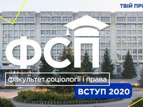 Вступ 2020. Факультет соціології і права