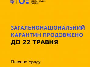 (Українська) [до 22.05.2020] Термін карантину продовжено