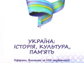 Надруковано збірник матеріалів 23 студентської конференції