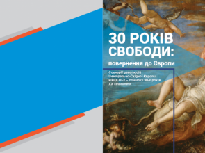 Брошура «30 років свободи: повернення до Європи»